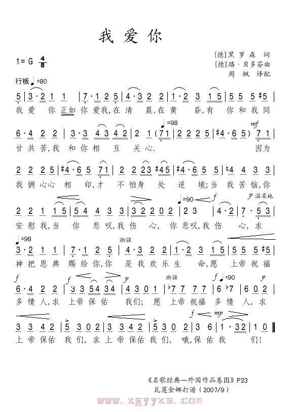 3字歌   |   标签:     我爱你        曲谱        歌谱        简谱