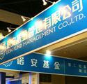 第三届北京国际金融博览会