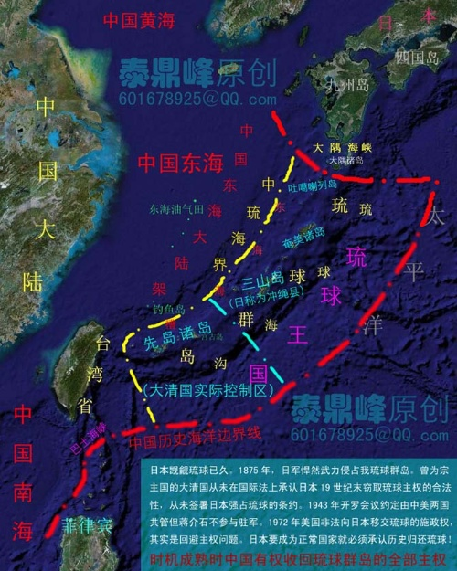 联合早报:中国提出琉球群岛主权回归要求时机已到