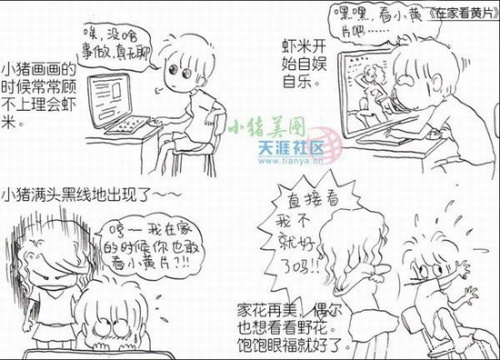 中国现在的尊老爱幼!