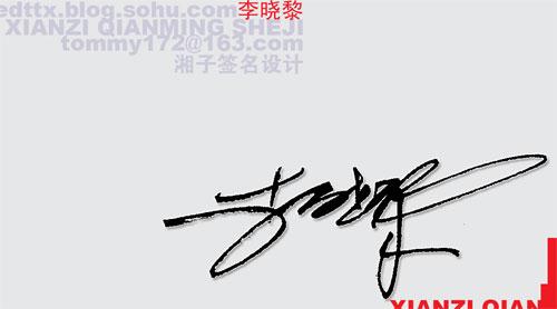 李晓黎签名设计