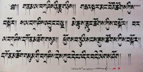 藏文风格汉字体下载