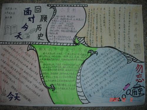 书香伴我成长手抄报花边图片读书小报 校园学习