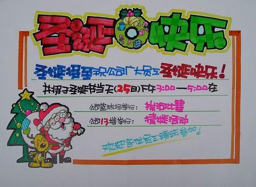 手绘pop圣诞快乐