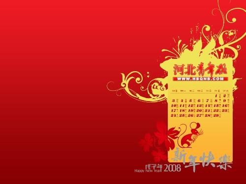 二月份日历桌面-二月份日历壁纸|2017二月份日历|2017