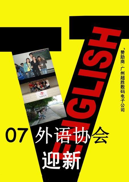 07外语协会迎新海报-私立华联大学外语协会-搜狐博客