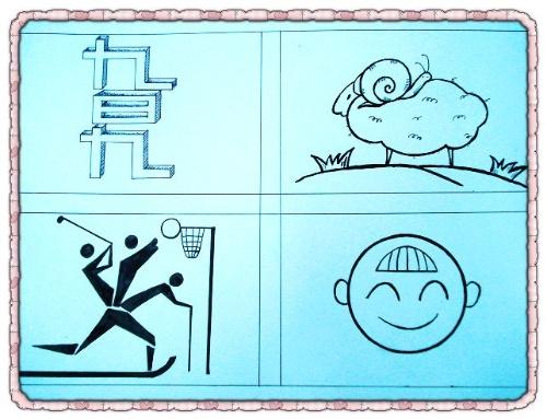 正负图形教案-黑白正负图形|正负共生图形创意图片|中图片