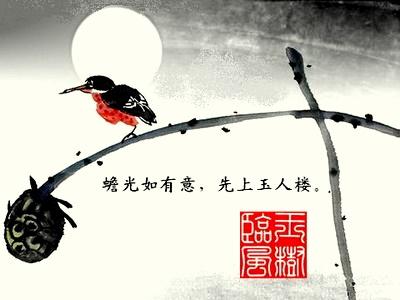 """""""此后贾雨村便时刻放在心上,中秋节那天不免对月有怀,那首五言律诗"""""""