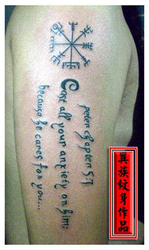 符文纹身手绘图