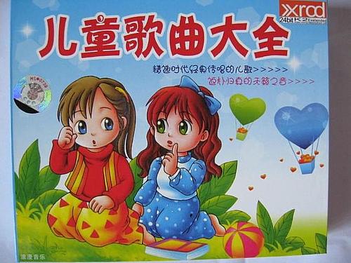 儿童歌曲精选三十首acc电子版p4图片