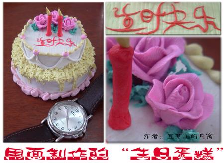 """""""捏""""个蛋糕祝生日(史上最小的蛋糕)-鸟窝面塑-搜狐博客"""