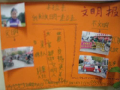 班举办了 文明手抄报 共29幅,通过此活动,使孩子们更贴