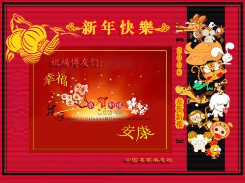 虎年春节祝福短信集锦 - 博厚哥 - 博厚哥