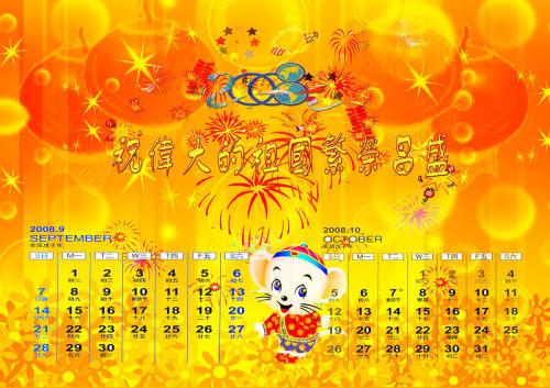 新年日历,珍惜每一天!
