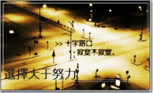 在人生的十字路口上,选择大于努力.