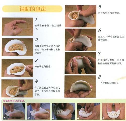 饺子有哪些包法图解