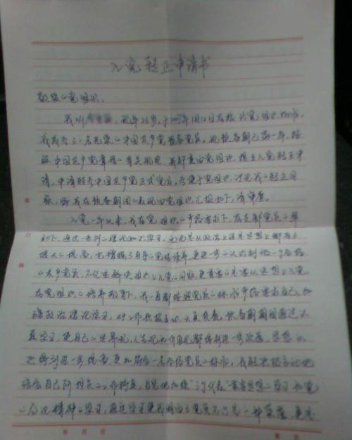 【大三入党申请书范文2016】