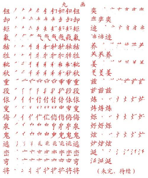百字的笔顺笔画顺序图-汉字笔顺规范