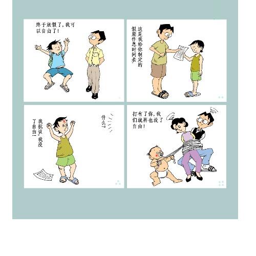 信息化社会漫画_孩子与父母互动漫画个性化教育论坛社会人