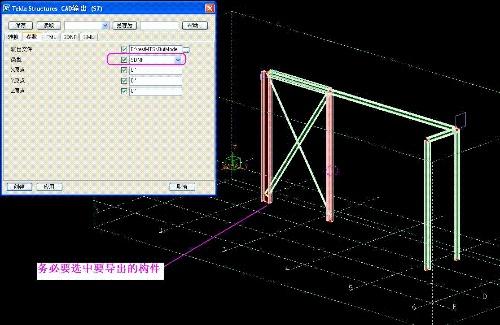 将xsteel模型导入mts的步骤-种菜编程盖房子研习中医